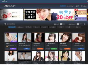 DXLIVEの特徴と口コミ!過激度NO1のSNSエロアプリ
