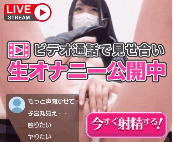 華恋(カレン)ライブチャットアプリの特徴と口コミ!過激度NO1のSNSエロアプリ