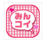 みんコイアプリの特徴と口コミ!